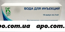 Вода для инъекций 2мл n10 амп р-ль д/пригот лек форм д/ин /фармасинтез/