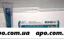 Ацикловир 5% 10,0 мазь д/наруж прим/мпз/