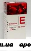 Витамин е зентива 0,2 n30 капс