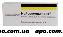 Нейромультивит n20 табл п/плен/оболоч