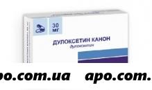 Дулоксетин канон 0,03 n14 капс кишеч/раств
