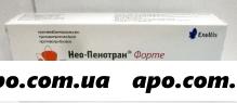 Нео-пенотран форте n7 супп ваг