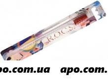 Рокс /rocs/ зубная щетка модельная жестк