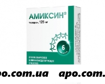 Амиксин 0,125 n6 табл п/о