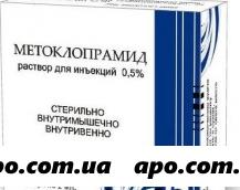 Метоклопрамид 0,005/мл 2мл n10 амп р-р в/в в/м