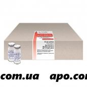 Цефтриаксон 1,0 n50 флак в/в в/м/биохимик