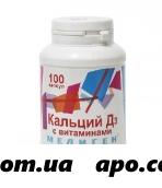 Кальций д3 с витаминами мелиген n100 капс