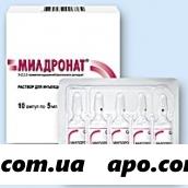 Милдронат 0,1/мл 5мл n10 амп р-р д/парабульбар в/в