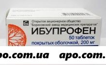 Ибупрофен 0,2 n50 табл п/о /борисов змп/