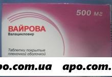 Вайрова 0,5 n10 табл п/о