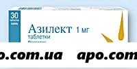 Азилект 0,001 n30 табл