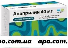 Анаприлин 0,04 n112 табл инд/уп