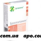 Бронхаламин n20х2 табл п/о