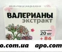 Валерианы экстракт 0,02+в6 n50 табл п/плен/оболоч
