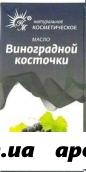 Масло косметич виноград косточки 10мл инд/уп /натур масла/