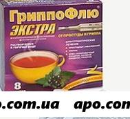 Гриппофлю экстра от простуды/гриппа 13,0n8/смород