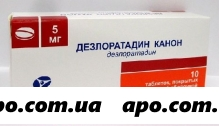 Дезлоратадин канон 0,005 n10 табл п/плен/оболоч