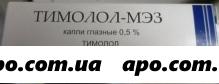 Тимолол-мэз 0,005/мл 5мл n1 гл капли флак/кап