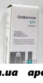 Цефепим 1,0 флак пор д/р-ра в/в в/м/красфарма