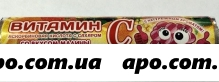 Аскорбиновая к-та сесана с сахаром малина n10 табл /крутка/