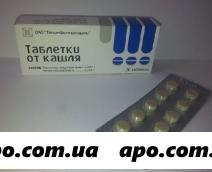 Таблетки от кашля n30
