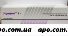 Эдицин 1,0 n10 лиофил д/р-ра д/инф