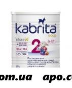 Кабрита (kabrita) 2 gold смесь сух на козьем молоке 400,0
