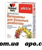 Доппельгерц актив витам д/больн диабетом n30 табл