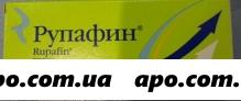 Рупафин 0,01 n14 табл