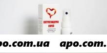 Нитроглицерин 400мкг/доза 200 доз спрей подъязычн