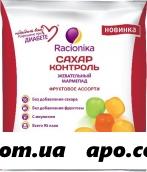 Рационика сахар контроль мармелад со вкусами яблока  апельсина дыни персика 50,0