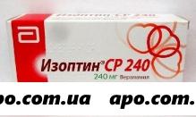 Изоптин ср 240 n30 табл пролонг п/плен/оболоч