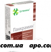 Панкрамин n20х2 табл п/о