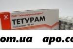 Тетурам 0,15 n50 табл /татхимфарм/