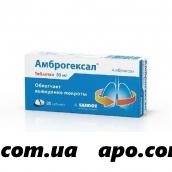Амброгексал 0,03 n20 табл
