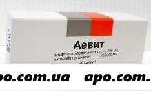 Аевит n20 капс /марбиофарм
