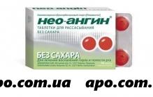 Нео-ангин б/сахара n16 табл д/рассас