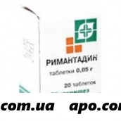 Ремантадин (римантадин) 0,05 n20 табл