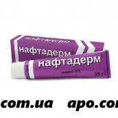 Нафтадерм 10% 35,0 линимент
