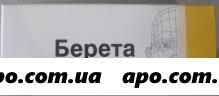 Берета 0,01 n14 табл п/о