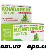 Компливит актив n60 табл п/о