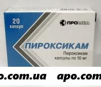 Пироксикам 0,01 n20 капс/п-во медикаментов/