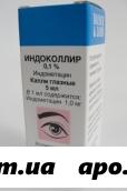 Индоколлир 0,1% 5мл капли глазные флак/кап