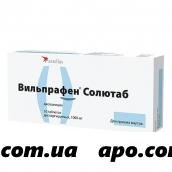 Вильпрафен солютаб 1,0 n10 табл дисперг