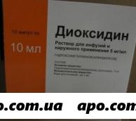 Диоксидин 0,005/мл 10мл n10 амп р-р/новосибхимфар