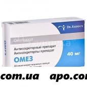 Омез 0,04 n28 капс кишечнорастворимые