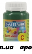 Благомин витамин с n90 капс