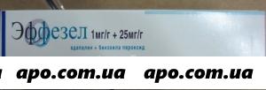 Эффезел 0,001+0,025/г 30,0 гель
