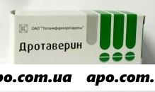 Дротаверин 0,04 n20 табл/татхимфарм/