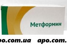 Метформин 0,5 n60 табл